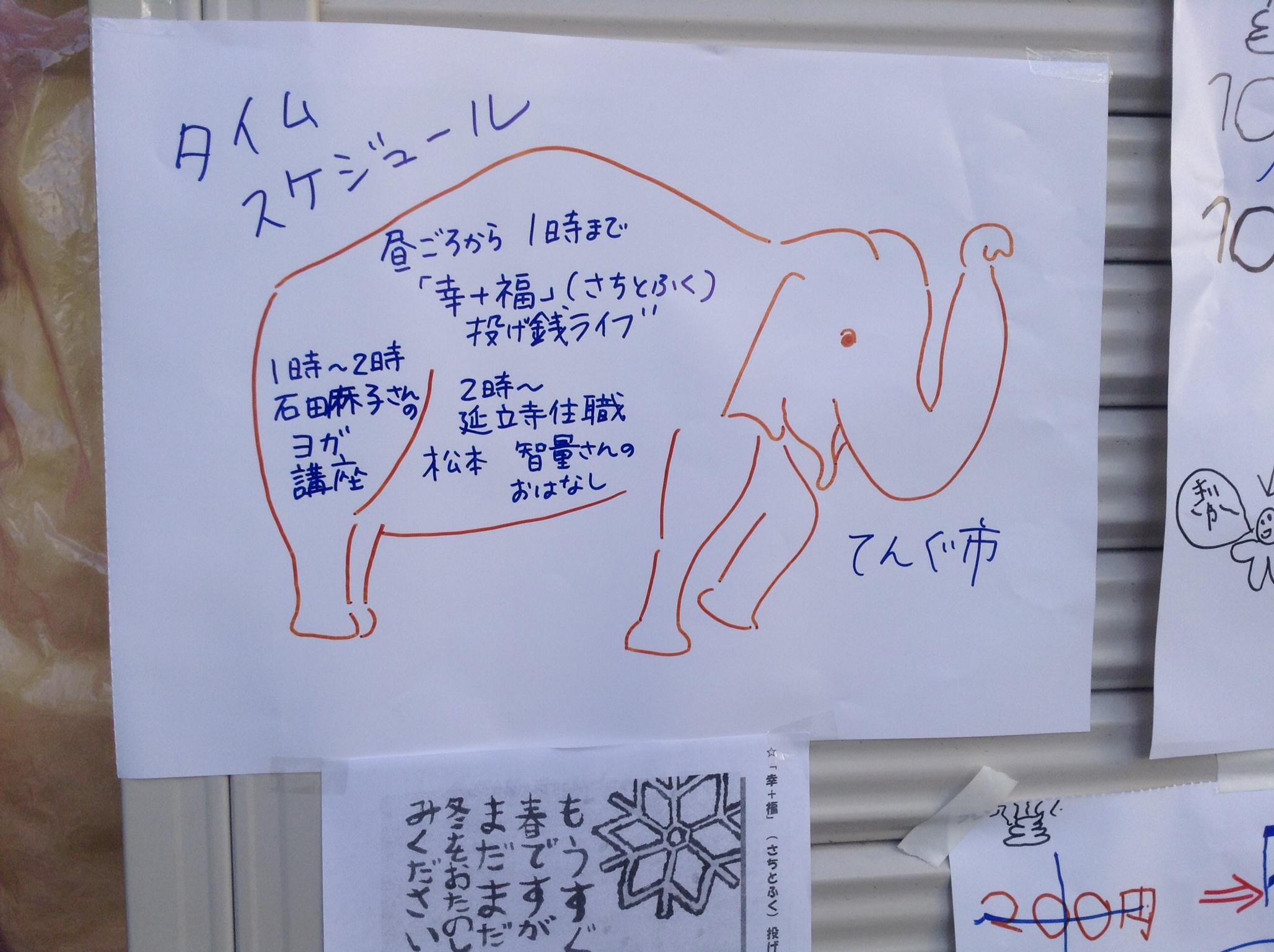 てんぐ市ポスター2