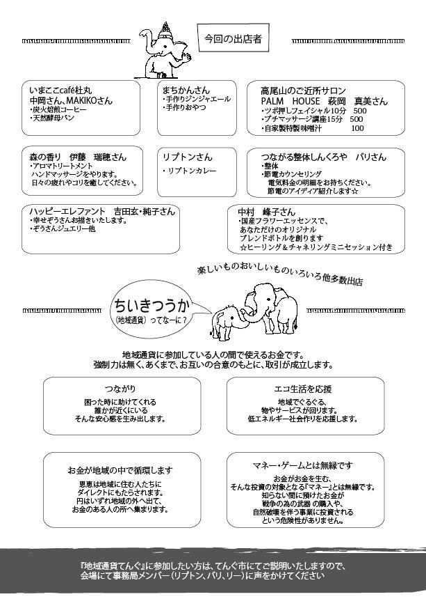 てんぐ市2014921-02
